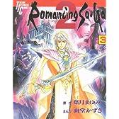 ロマンシングサガ2 3 (トクマインターメディアコミックス)
