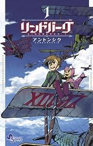 リンドバーグ(1) (ゲッサン少年サンデーコミックス)