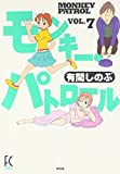 モンキー・パトロール 7 (Feelコミックス)
