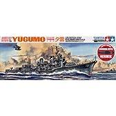 タミヤ 1/300 旧日本海軍甲型駆逐艦夕雲型 夕雲 (特別限定 水中モーター付)