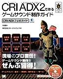 CD付 CRI ADX2で作るゲームサウンド制作ガイド[CRI ADX2公式ガイド] (Smart Game Developer)