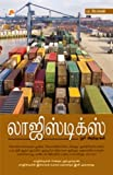 img - for Logistics: Orr Arimugam (Tamil Edition) book / textbook / text book