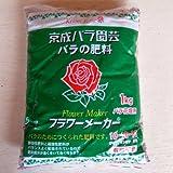 バラ用:フラワーメーカー地植え用1kg入り(バラ専用肥料 元肥・追肥に)[10-10-10]3袋セット