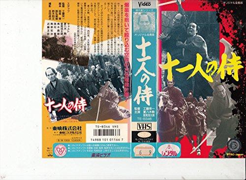 十一人の侍 [VHS]