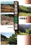 日本政府の森林偽装