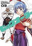ビッグオーダー(3) (角川コミックス・エース)