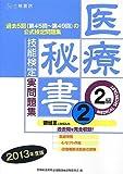 医療秘書技能検定実問題集2級〈2013年度 2〉第45回~49回