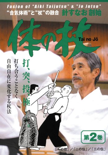 針すなお創始 体の杖シリーズ   第2巻 [DVD]