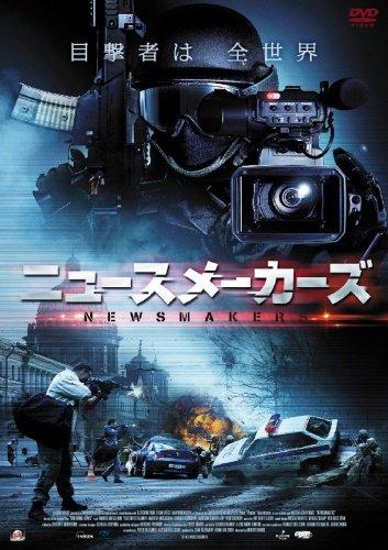 ニュースメーカーズ [DVD]