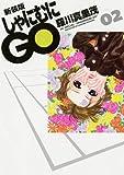 しゃにむにGO 02 (花とゆめCOMICSスペシャル)