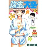 弥生の大空 7 (ヤングジャンプコミックス)