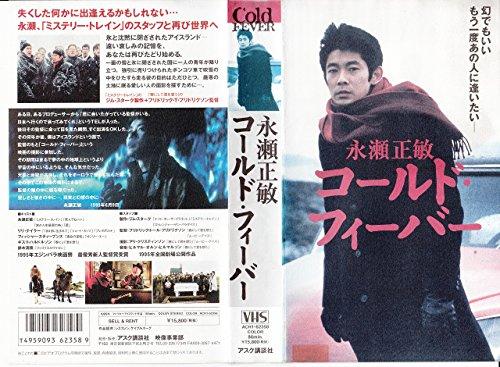 コールド・フィーバー [VHS]