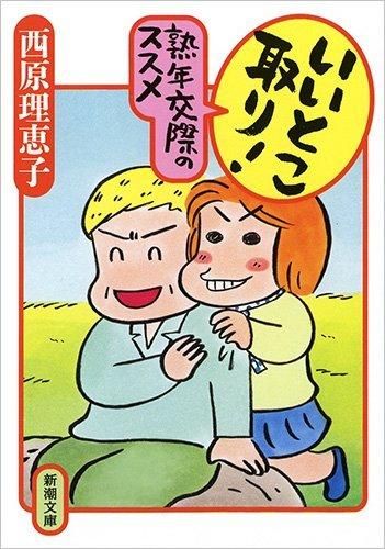いいとこ取り! 熟年交際のススメ (新潮文庫)