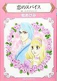 恋のスパイス (HQ comics マ 2-8)