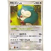 カビゴン LV.40 ポケモンカードゲーム 時の果ての絆収録カード Pt2-070