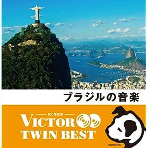 [CD2枚組] ビクターTWIN BEST ブラジルの音楽