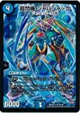デュエルマスターズ 超閃機 ジャバジャック(スーパーレア)/革命 超ブラック・ボックス・パック (DMX22)/ シングルカード