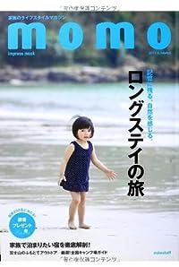 momo 2013 SUMMER (インプレスムック)