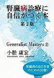 腎臓病診療に自信がつく本 第2版 (「ジェネラリスト・マスターズ」シリーズ 2)