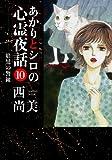 あかりとシロの心霊夜話10 (LGAコミックス)