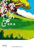 愛しの座敷わらし 下 (朝日文庫)
