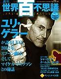 週刊世界百不思議 no.49 ユリ・ゲラ−が語るUFO、2012年、スプ−ン曲げ、そしてマ