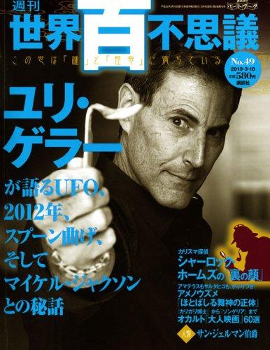 週刊世界百不思議 no.49 ユリ・ゲラ-が語るUFO、2012年、スプ-ン曲げ、そしてマ