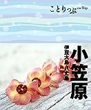 ことりっぷ小笠原 伊豆大島・八丈島 (ことりっぷ国内版)