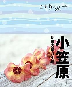 ことりっぷ 小笠原 伊豆大島・八丈島 (国内 | 観光 旅行 ガイドブック)
