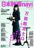 日本映画navi vol.47 (NIKKO MOOK)