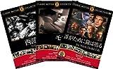 999名作映画DVD3枚パック 誰が為に鐘は鳴る/モロッコ/西部の男 【DVD】HOP-015