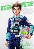 capeta(26) (KCデラックス 月刊少年マガジン)