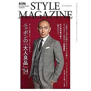 AERA STYLE MAGAZINE 表紙画像