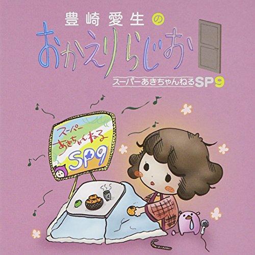 豊崎愛生のおかえりらじお スーパーあきちゃんねるSP9
