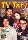 TV Taro (テレビタロウ) 関東版 2008年 07月号 [雑誌]