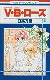 V・B・ローズ 14 (花とゆめCOMICS)