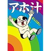 アホ汁レインボー (SANSAI COMICS)