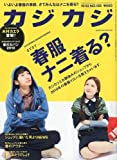 カジカジ 2010年 03月号 [雑誌]