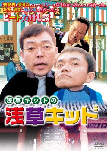 浅草キッドの浅草キッド [DVD]