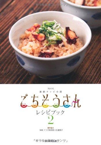 NHK連続テレビ小説 ごちそうさんレシピブック2