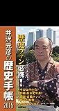 井沢元彦の歴史手帳 2015