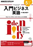 NHKラジオ 入門ビジネス英語 2014年 5月号 [雑誌] (NHKテキスト)