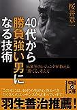 40代から勝負強い男になる技術 (中経の文庫)