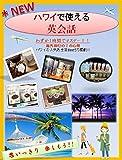 [NEW]わずか1時間で「ハワイで使える英会話」-海外旅行はこれ1冊-: [NEW]ハワイで使える英会話では、海外旅行で使える表現を場面ごとに掲載しています。空港のチェックイン、入国審査、タクシーの乗り方、ホテルのチェックイン、レストランの注文、スーパーマーケットでの買い物やお土産の買い方など7つの状況をたった1時間で学習することが出来ます。海外でよく使われる定番フレーズを厳選し、会話文形式で