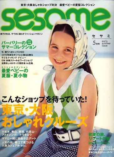 sesame (セサミ) 2007年 05月号 [雑誌]