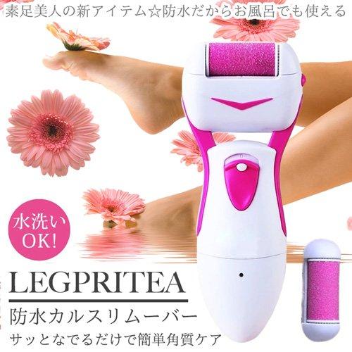 足美人 お風呂場の中でも使える電動角質ケアLEGPRITEA 防水型
