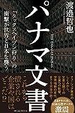 パナマ文書 : 「タックスヘイブン狩り」の衝撃が世界と日本を襲う