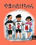 やまのたけちゃん (岩波の子どもの本)