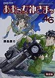 DVD付き ああっ女神さまっ(46)限定版 (アフタヌーンKC)