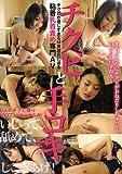 チクビと手コキ 敏感乳首を舐められながらシコシコ寸止め!(BS-22) [DVD]